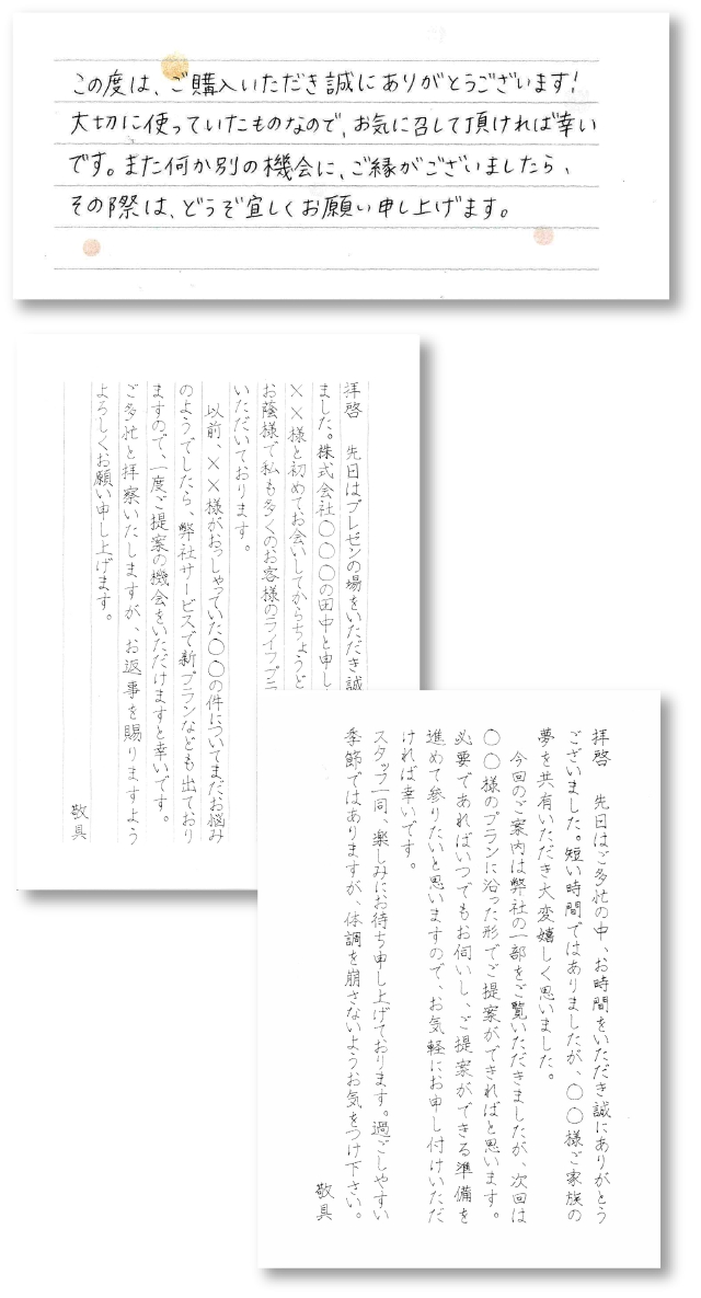 手書きDMサンプル