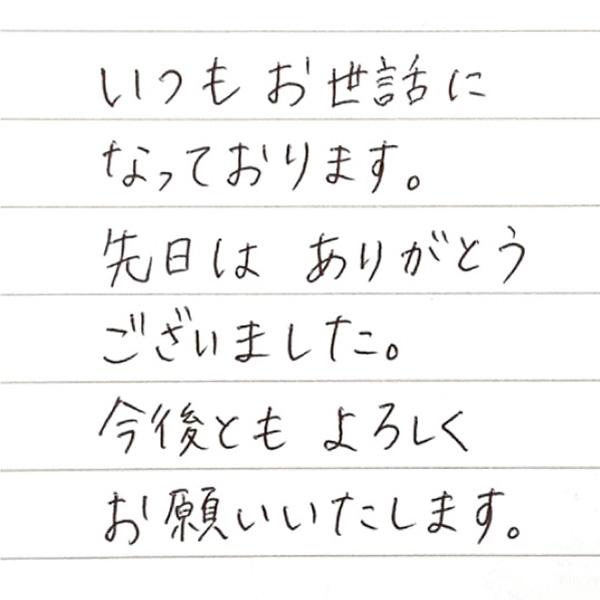 女子文字筆跡サンプル