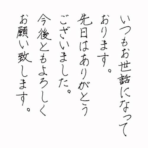 男性筆跡サンプル
