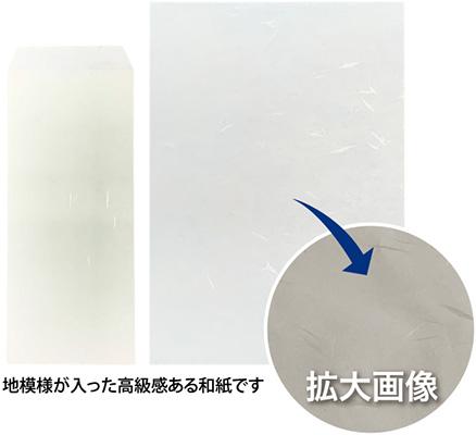 地模様が入った高級感ある和紙です
