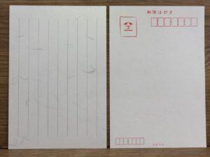 ハガキ(縦書き)