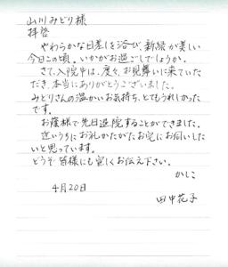 お見舞いのお礼_便箋横書きサンプル