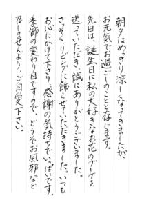 誕生日プレゼントのお礼_ハガキ縦書きサンプル