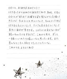 女子文字_誕生日のお祝い手紙