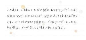 女子文字_メッセージ便箋
