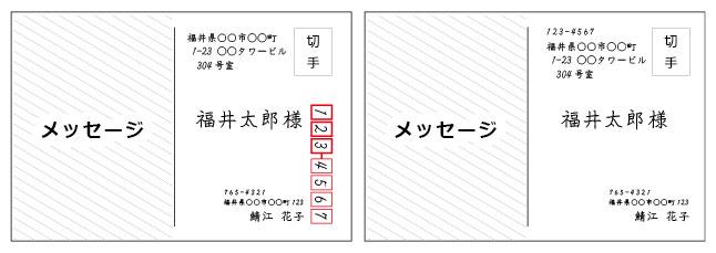 ポストカード宛名面の書き方_横