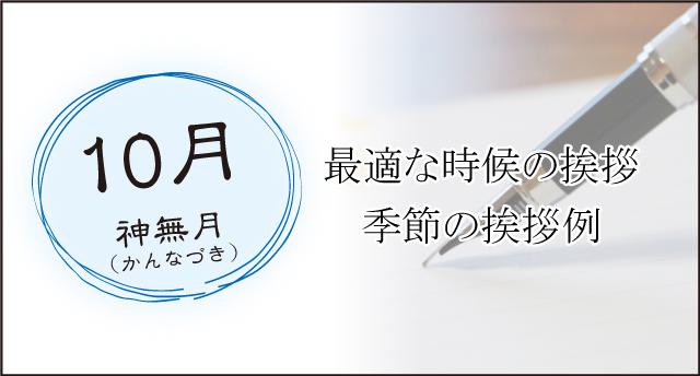 10月・神無月(かんなづき)に最適な時候の挨拶、季節の挨拶例