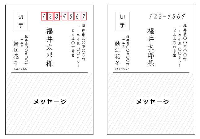 ポストカード宛名面の書き方_縦