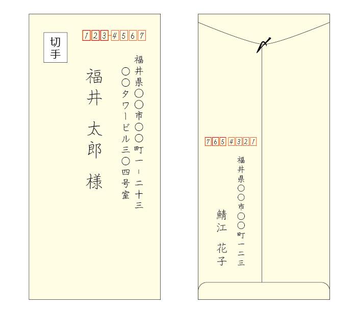 郵便枠あり和封筒の書き方