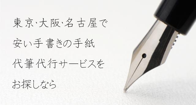 東京・大阪・名古屋で安い手書きの手紙代筆代行サービスをお探しなら