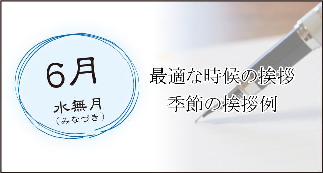 6月・水無月(みなづき)に最適な時候の挨拶、季節の挨拶例