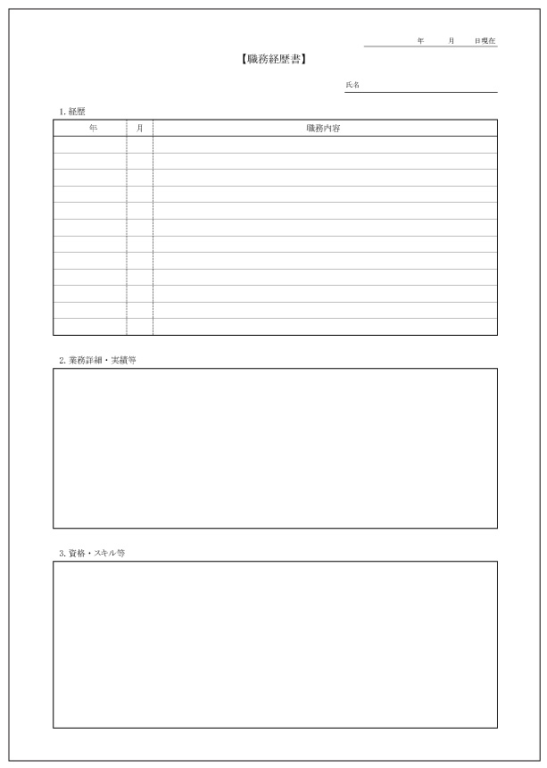 職務経歴書の書式見本2