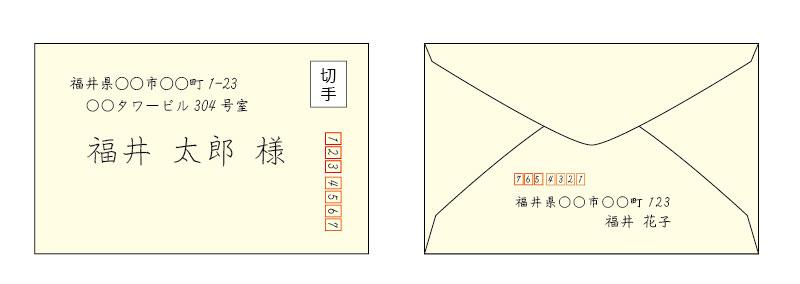 郵便枠あり洋封筒の書き方