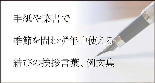 手紙や葉書で季節を問わず年中使える結びの挨拶言葉、例文集
