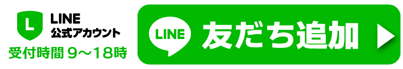 LINE友達追加_LINE公式アカウント