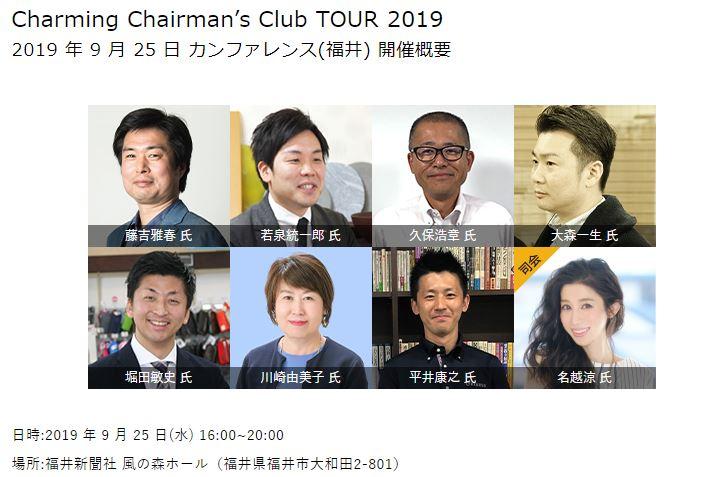 Forbes JAPANと福井新聞社のイベントに登壇させていただきました。