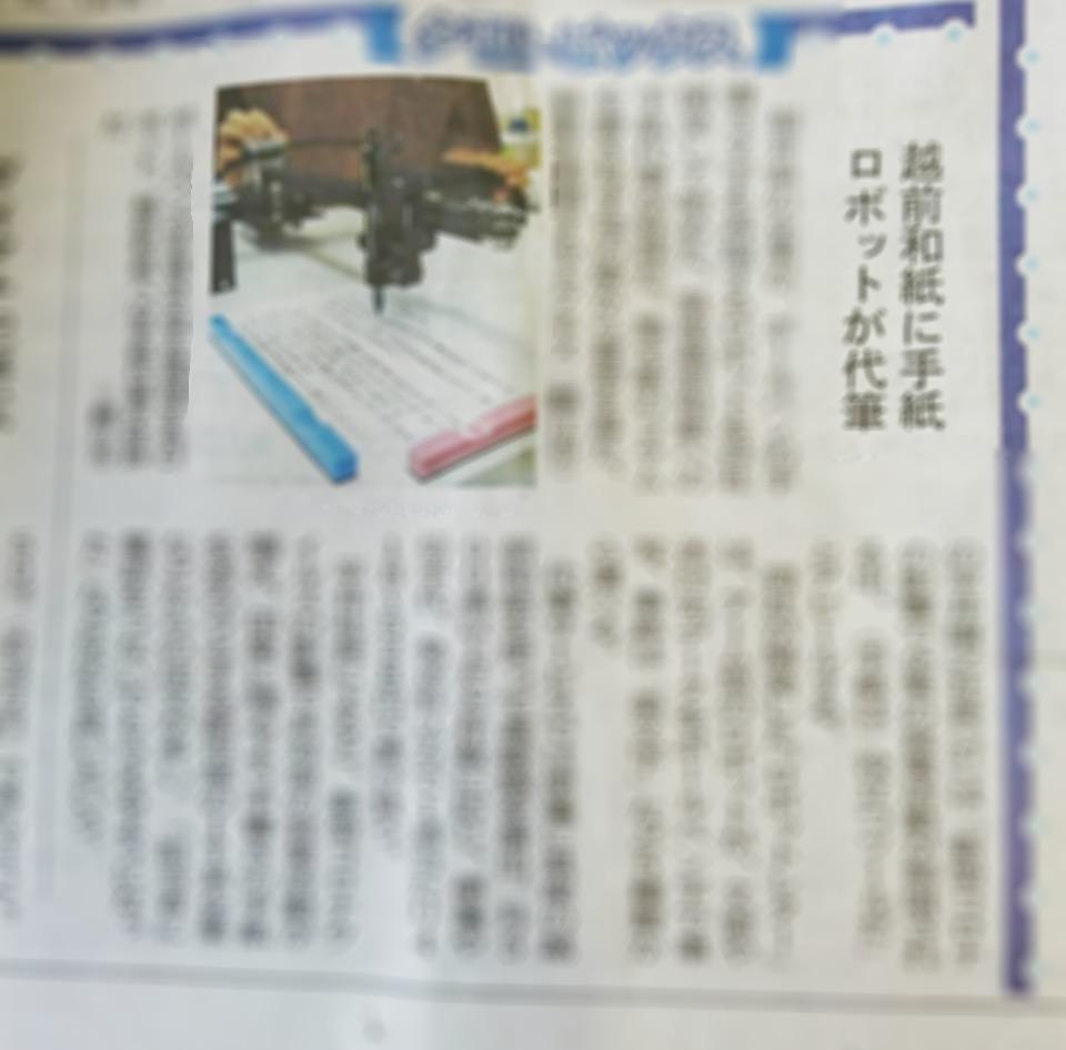 北國新聞の記事