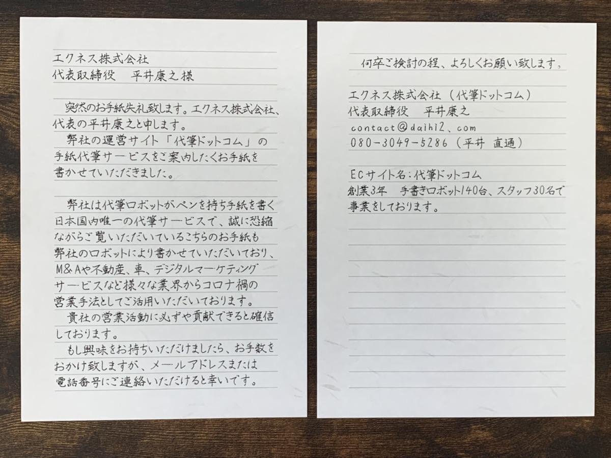 美文字1の便箋サンプル
