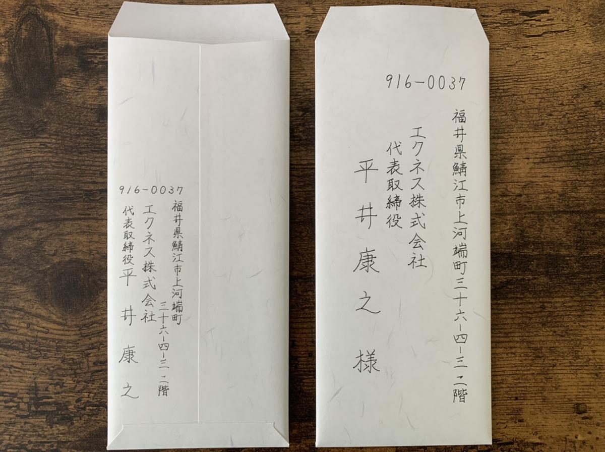 美文字1の封筒サンプル