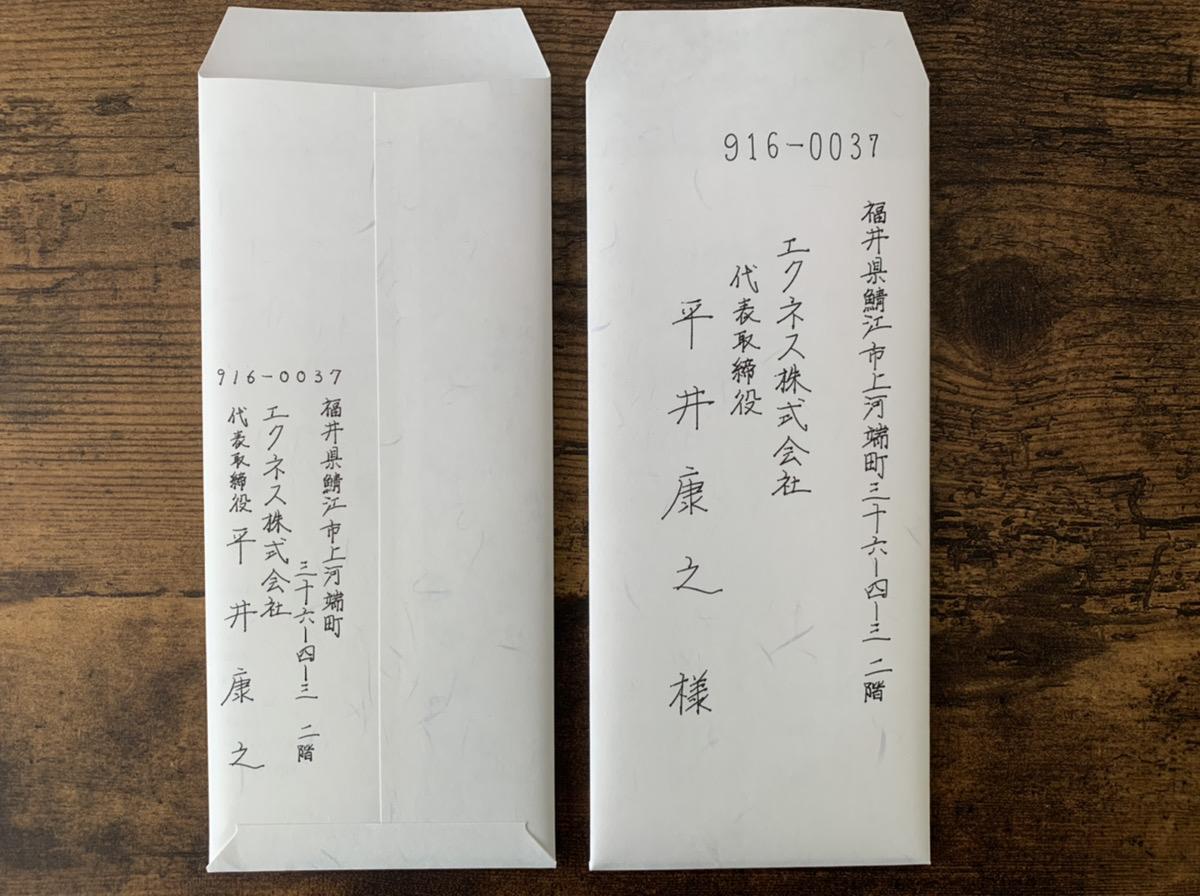 男性文字1の封筒サンプル