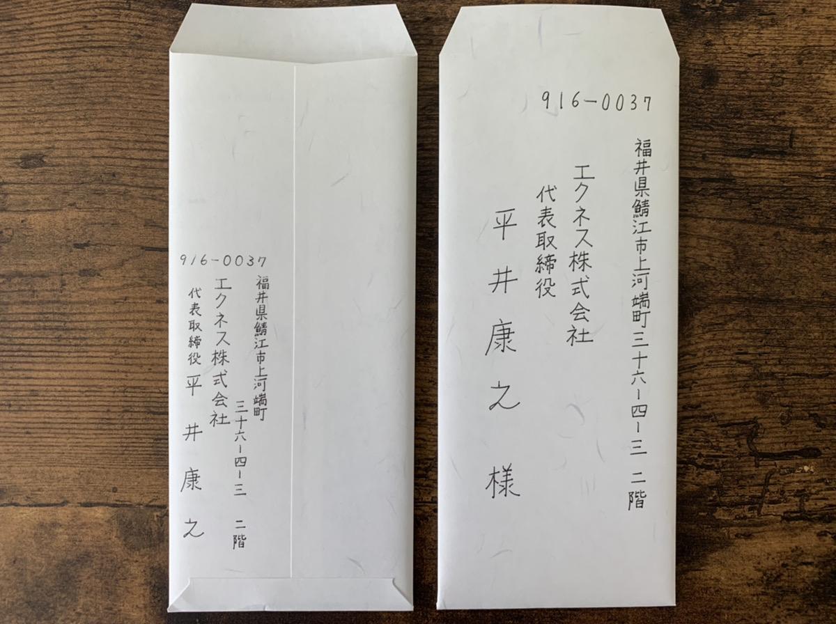 女性文字1の封筒サンプル
