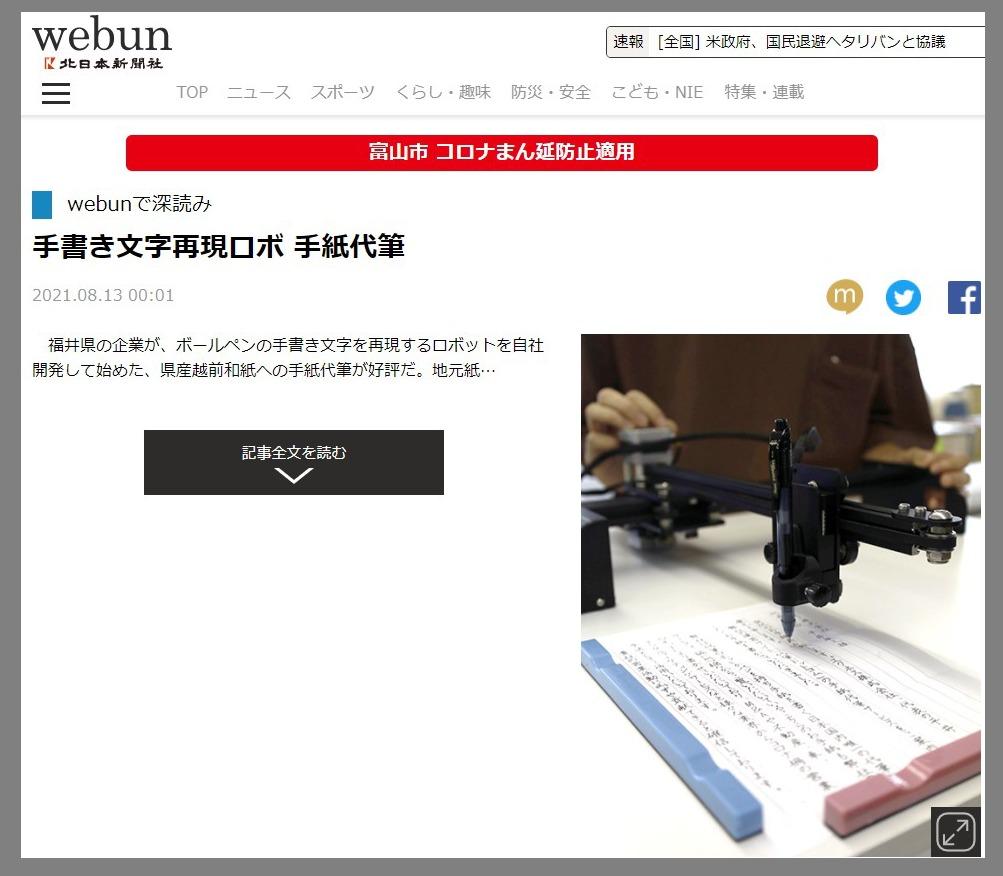 北日本新聞の記事